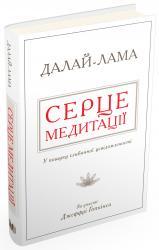 купити: Книга Серце медитації. У пошуку глибинної усвідомленості