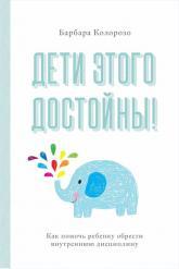 купить: Книга Дети этого достойны! Как помочь ребенку обрести внутреннюю дисциплину