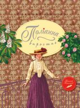 купить: Книга Поліанна виростає