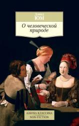 купить: Книга О человеческой природе