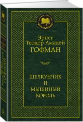 buy: Book Щелкунчик и мышиный король