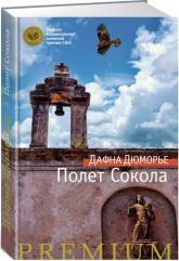buy: Book Полет Сокола