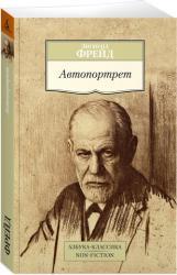 buy: Book Автопортрет