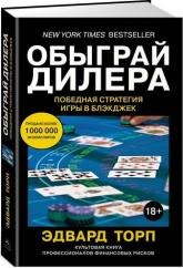 купить: Книга Обыграй дилера. Победная стратегия игры в блэкджек