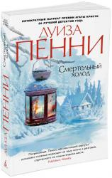 купить: Книга Смертельный холод