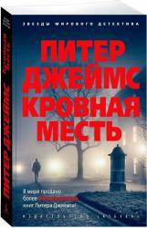 buy: Book Кровная месть