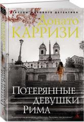 купить: Книга Потерянные девушки Рима