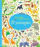 купить: Книга В зоопарке