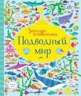 купить: Книга Подводный мир