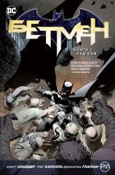 купить: Книга Бетмен. Книга 1. Суд Сов