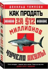 купить: Книга Как продать за $12 миллионов чучело акулы
