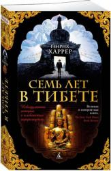 купить: Книга Семь лет в Тибете