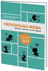 купить: Книга Українська мова. Правопис у таблицях, тестові завдання