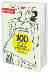 купить: Книга 100 експрес-уроків української. Частина 2
