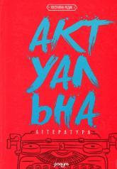 купить: Книга Актуальна література