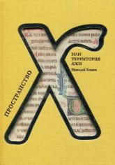 купить: Книга Пространство Х или Территория лжи