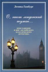 купить: Книга О, этот лондонский туман…
