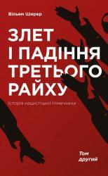 купить: Книга Злет і падіння Третього Райху. Історія нацистської Німеччини. Том 2