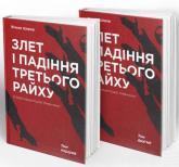 купить: Книга Злет і падіння Третього Райху. Історія нацистської Німеччини. Том 1-2
