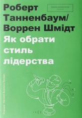 купить: Книга Як обрати стиль лідерства