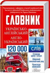 купить: Словарь Українсько-англійський, англо-український словник. 120 000 слів