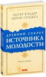 купить: Книга Древний секрет источника молодости. Книга 2