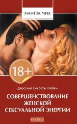 купить: Книга Совершенствование женской сексуальной энергии