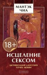 купить: Книга Исцеление сексом. Активизация даосских точек любви