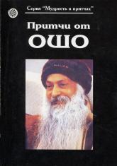купить: Книга Притчи от Ошо