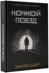купить: Книга Ночной поезд