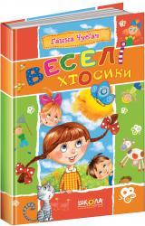 купити: Книга Веселі Хтосики