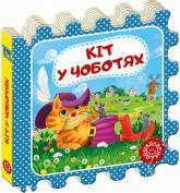 купить: Книга Кіт у чоботях. Казка-пазл
