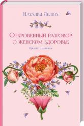 купить: Книга Откровенный разговор о женском здоровье. Просто о сложном