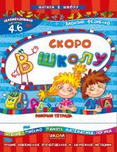 купить: Книга Шагаем в школу (4-6 лет)Скоро в школу