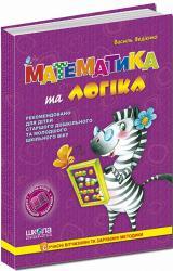 купить: Книга Математика та логіка
