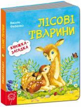 купить: Книга Книжка-загадка. Лісові тварини