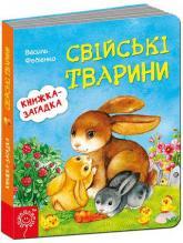 купить: Книга Книжка-загадка.Свійські тварини