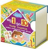 купить: Книга Від 1 до 10. Набір карток
