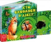 купить: Книга Хто сховався в лісі? Книжка-схованка