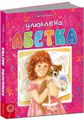 купить: Книга Улюблена абетка (Рожева)