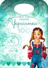 купити: Книга Україночка на всі 100%. Набір для моделювання одягу