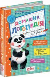 купить: Книга Домашня логопедія. Для роботи з дітьми від 3 років