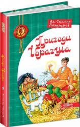 купити: Книга Пригоди Ібрагіма