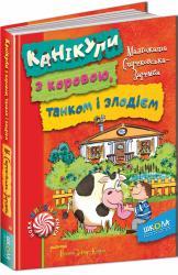 купити: Книга Канікули з коровою, танком і злодієм