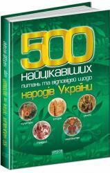 купити: Книга 500 Найцікавіших питань та відповідей щодо народів України