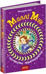 купить: Книга Моллі Мун і мистецтво перетворення