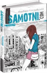 купити: Книга Samotni. соm