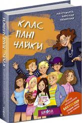 купить: Книга Клас пані Чайки