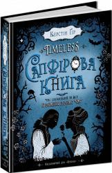 купить: Книга Timeless. Сапфірова книга