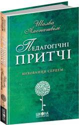 купить: Книга Педагогічні притчі. Виховання серцем